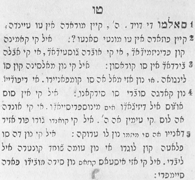תהלים ט״ו בלשון לאדינו | Psalms 15 by David in Ladino (Estampado por Ǧ. Griffit, ca. 1852/3)