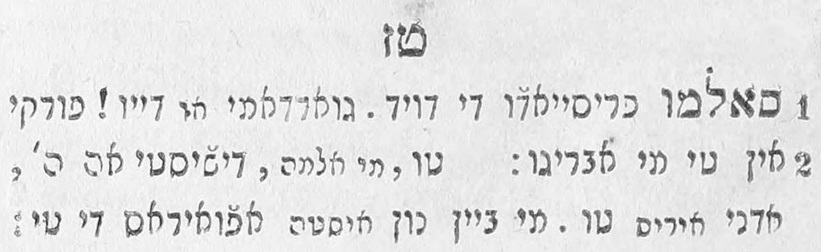 תהלים ט״ז בלשון לאדינו | Psalms 16 by David in Ladino (Estampado por Ǧ. Griffit, ca. 1852/3)