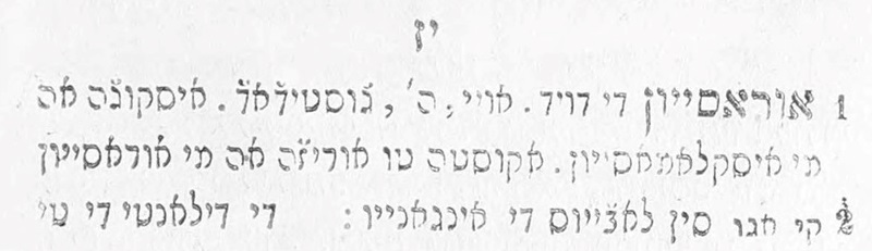 תהלים י״ז בלשון לאדינו | Psalms 17 by David in Ladino (Estampado por Ǧ. Griffit, ca. 1852/3)