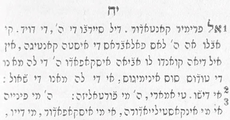 תהלים י״ח בלשון לאדינו | Psalms 18 by David in Ladino (Estampado por Ǧ. Griffit, ca. 1852/3)