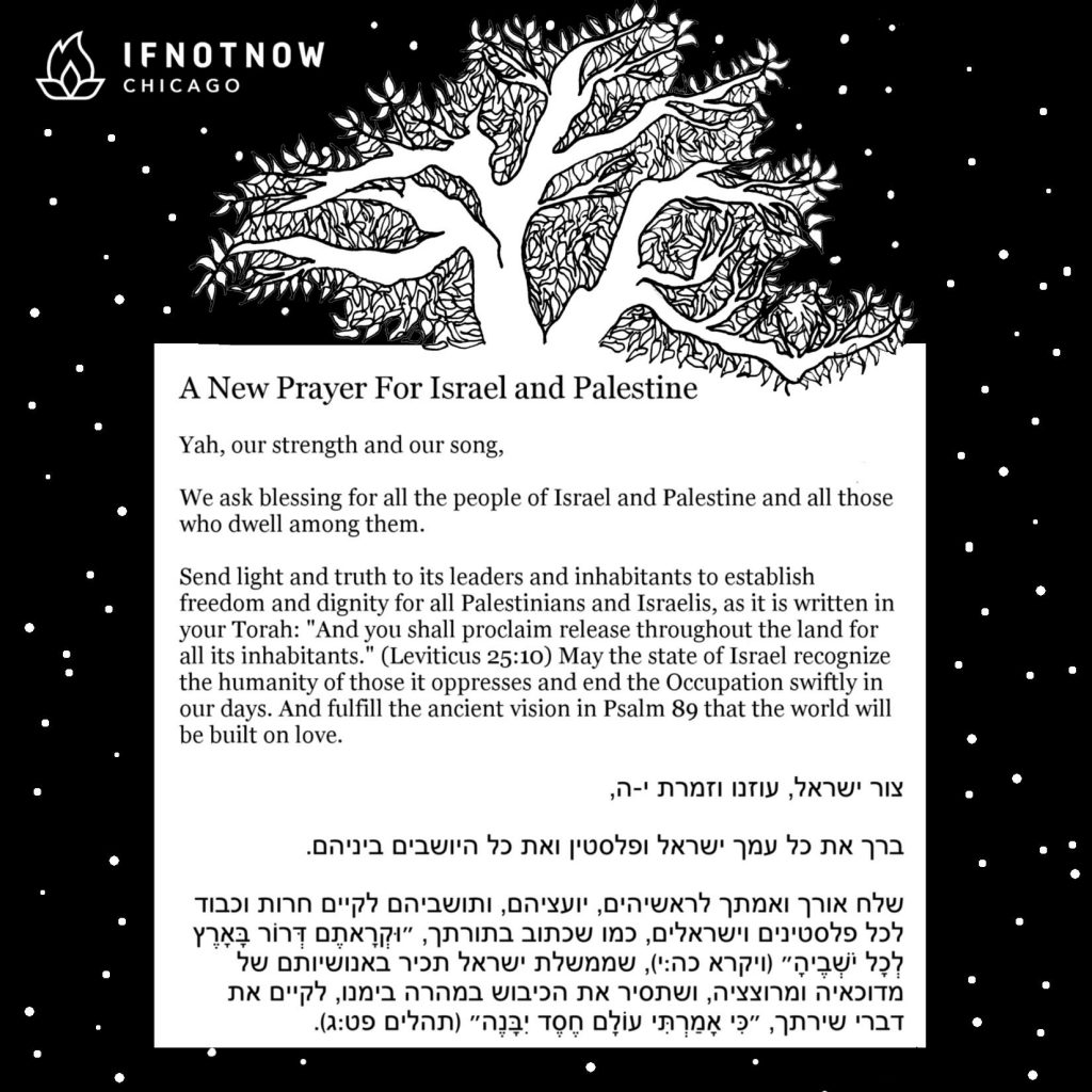תפילה לישראל ופלסטין | Prayer for Israel and Palestine by IfNotNow-Chicago (5778)