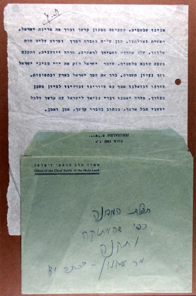 S.Y. Agnon's version based upon R' Herzog's Tefilah l'shalom Medinat Yisrael