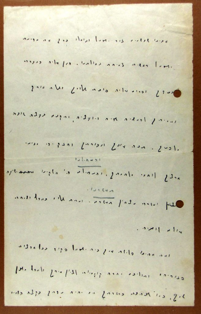 S.Y. Agnon's hand edit of R' Hertzog's prayer (page 1)