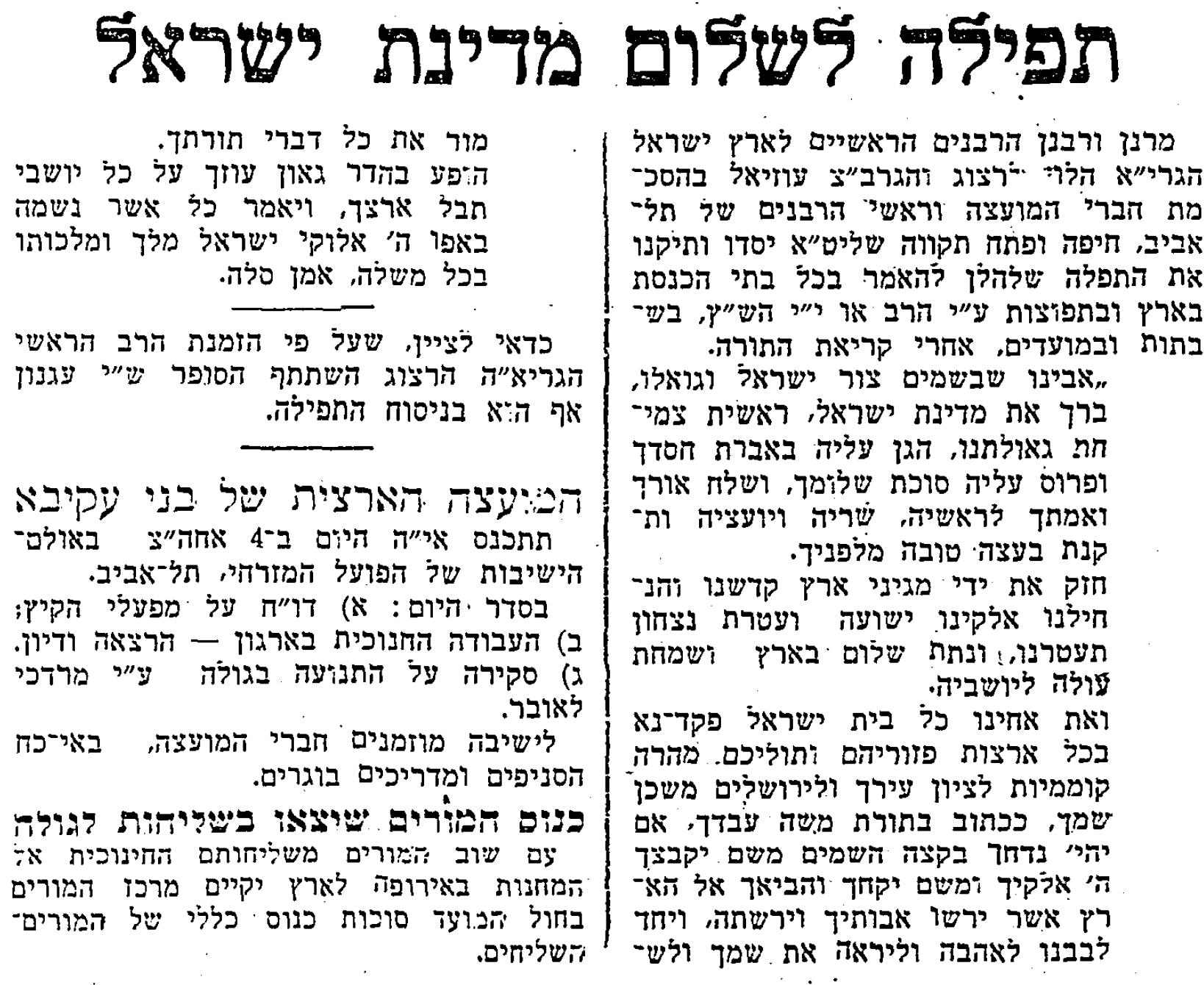 תפילה לשלום מדינת ישראל   Prayer for the Welfare of the