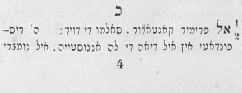 תהלים כ׳ בלשון לאדינו | Psalms 20 by David in Ladino (Estampado por Ǧ. Griffit, ca. 1852/3)