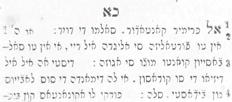 תהלים כ״א בלשון לאדינו | Psalms 21 by David in Ladino (Estampado por Ǧ. Griffit, ca. 1852/3)