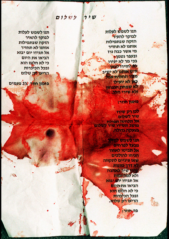 Kinah (lamentation) for Yitzhak Rabin, by Rabbi Dr. Aryeh Cohen (2004)