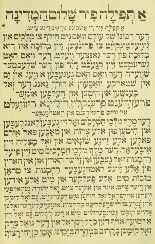 הַנּוֹתֵן תְּשׁוּעָה | A Prayer for the Welfare of the Government of Franklin D. Roosevelt during WWII (from A Naye Shas Tkhine Rav Pninim, ca. 1942)