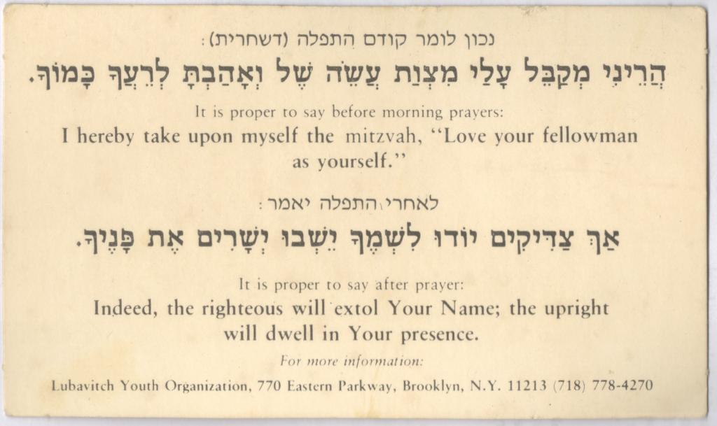הֲרֵינִי מְקַבֵּל עָלַי | A kavvanah to love your fellow as yourself, before prayer