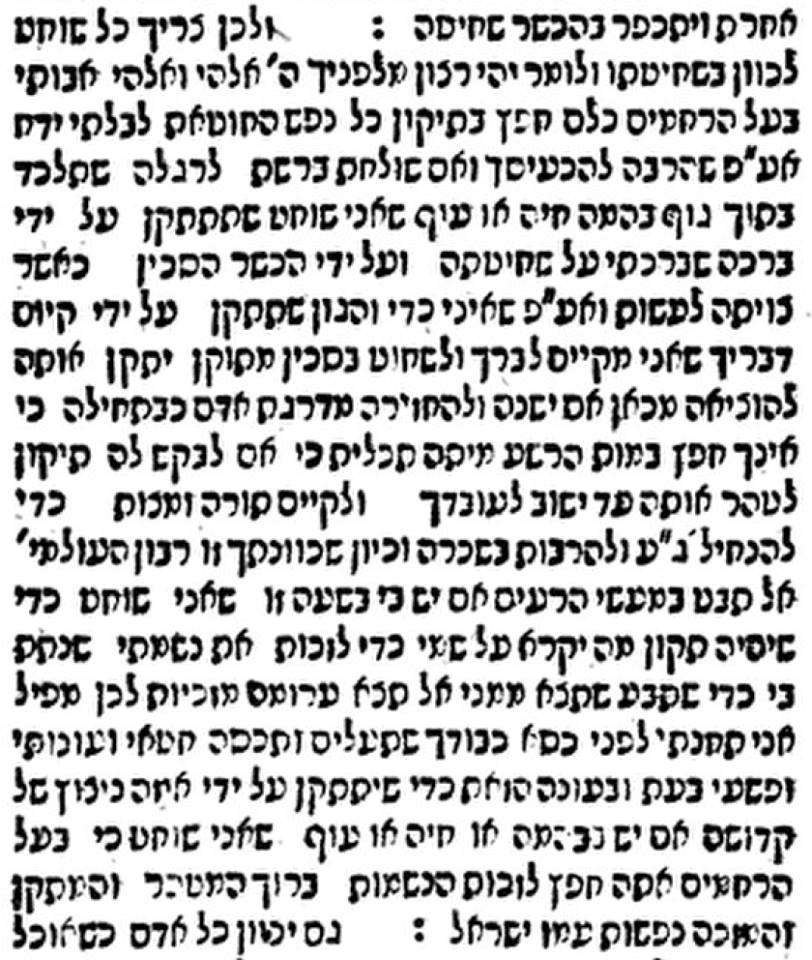 תפילה לפני שחיטה | Prayer before Kosher Slaughter, by Eliyah ben Shlomo Avraham haKohen (Sefer Shevet Musar, 1712)