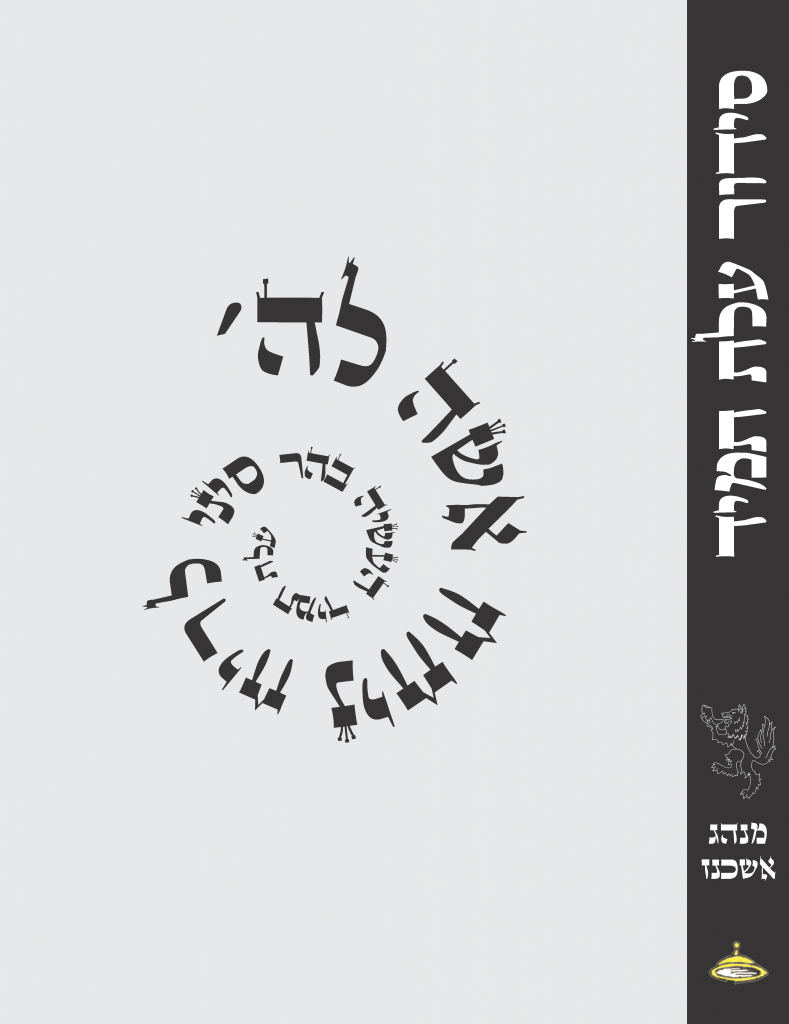 סידור עֹלת תמיד (אשכנז)‏ | Siddur Olas Tamid, derived by Aaron Wolf (2018) from Tefiloh Sefas Yisroel by Rallis Wiesenthal (2010)