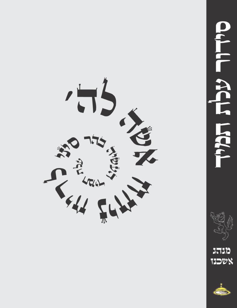 סידור עֹלת תמיד (אשכנז) | Siddur Olas Tamid, derived by Aaron Wolf (2018) from Tefiloh Sefas Yisroel by Rallis Wiesenthal (2010)