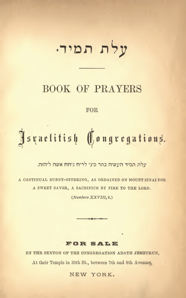 עלת תמיד | Olath Tamid: Book of Prayers for Israelitish Congregations, by David Einhorn (1st English ed. 1872)