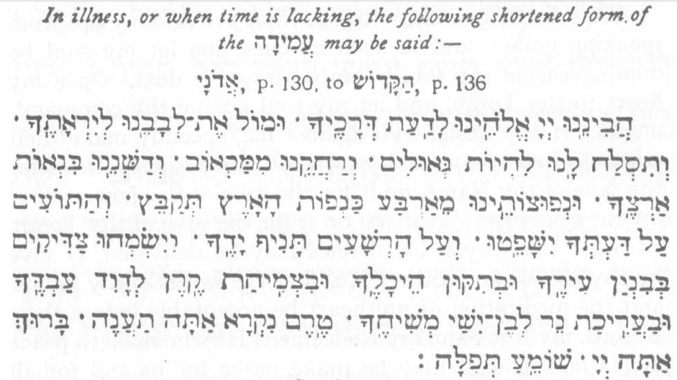 הבינינו | Havinenu, a short form of the Amidah by Mar Shmuel