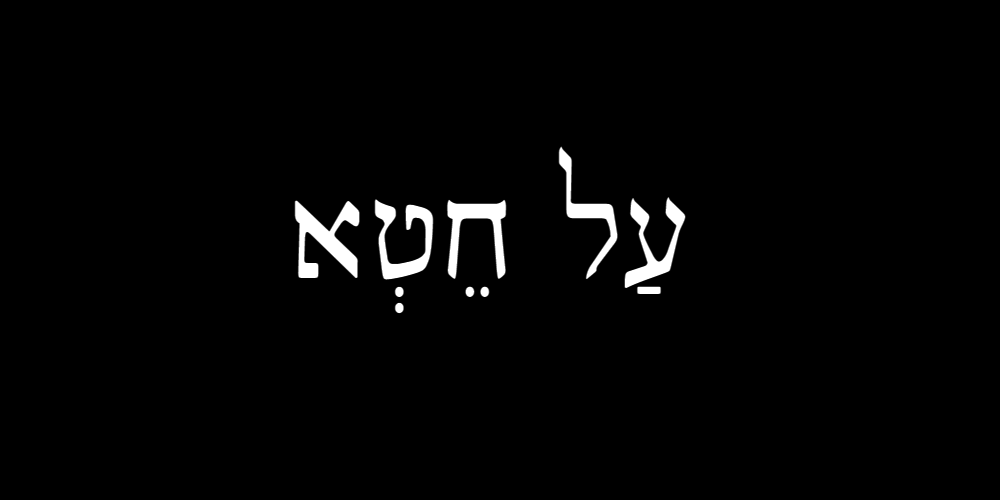עַל חֵטְא | Interpretive Al Ḥeyt for Yom Kippur, by Rabbi Emily Aviva Kapor-Mater