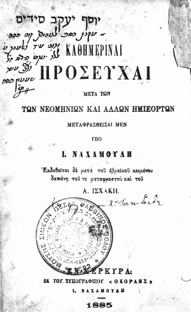 Title page of Καθημεριναι Προσευχαι (1885)