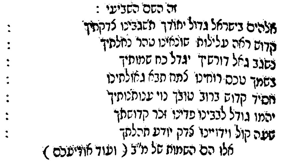 The piyyut, Elohim b'Yisrael as printed in a copy of Sefer haPeliah