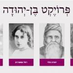 the Ben Yehuda Project (transcription)
