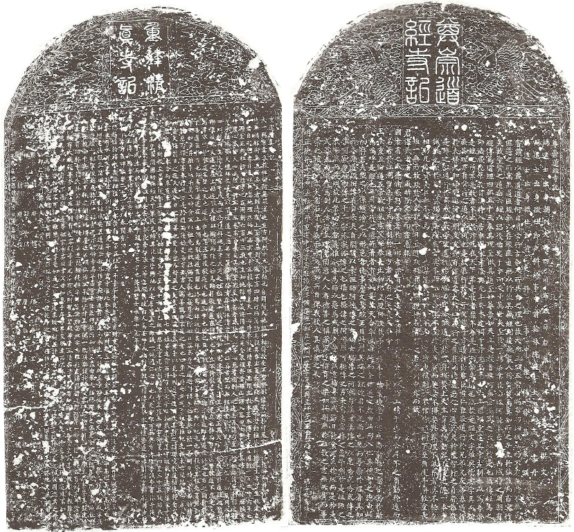 """Composite of two 18th century ink rubbings of the 1489 (left) and 1512 (right) stone inscriptions left by the Kaifeng Jews. They are featured on pp. 34 and 50 of Chinese Jews (1966) by Bishop William Charles White. These same rubbings were first published in Inscriptions juives de K'ai-fong-fou (1900) by Jerome Tobar."" (image lightly retouched by  Aharon Varady)"