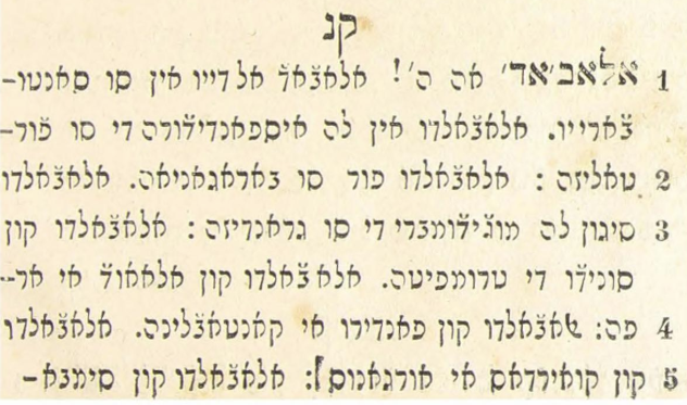 תהלים ק״נ בלשון לאדינו | Psalms 150 in Ladino (Estampado por Ǧ. Griffit, ca. 1852/3)