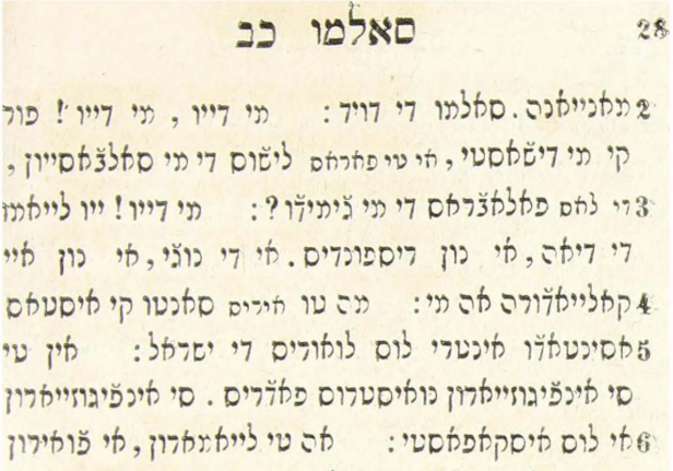 תהלים כ״ב בלשון לאדינו | Psalms 22 by David in Ladino (Estampado por Ǧ. Griffit, ca. 1852/3)