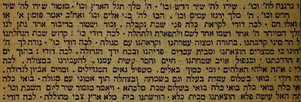 Detail of the piyyut Lekha Dodi found in Seder haYom (Moshe ibn Makhir 1599)