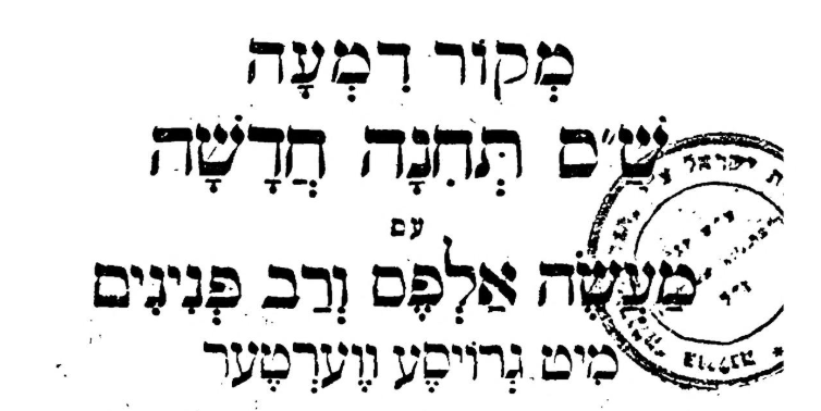 Detail from title page of Shas Teḥinah Ḥadashah