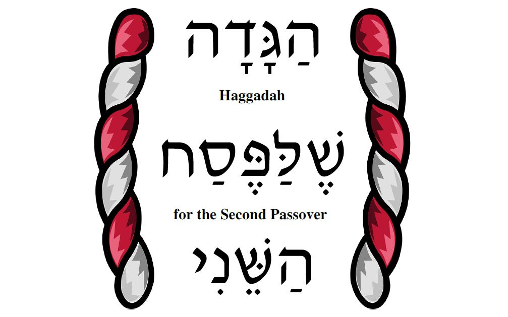 הַגָּדָה שֶׁלַּפֶּסַח הַשֵּׁנִי | Haggadah for Pesaḥ Sheni on the Evening of the 14th of Iyar, compiled by Isaac Gantwerk Mayer