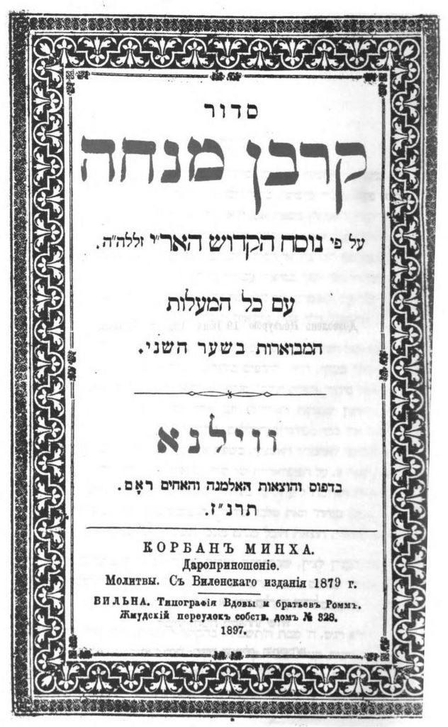 Title page from Siddur Korban Minchah (Vilna 1897)