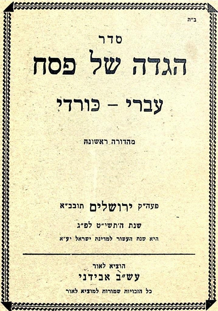 title page for seder haggadah shel pesah ivri-kurdi (1959)