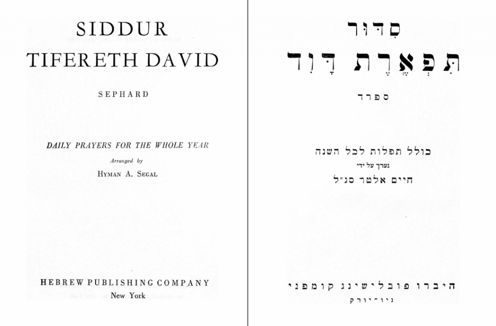 סידור תפארת דוד (נוסח האר״י)‏ | Siddur Tifereth David, a bilingual Hebrew-English prayerbook arranged by Ḥayyim Alter Segal (1951)