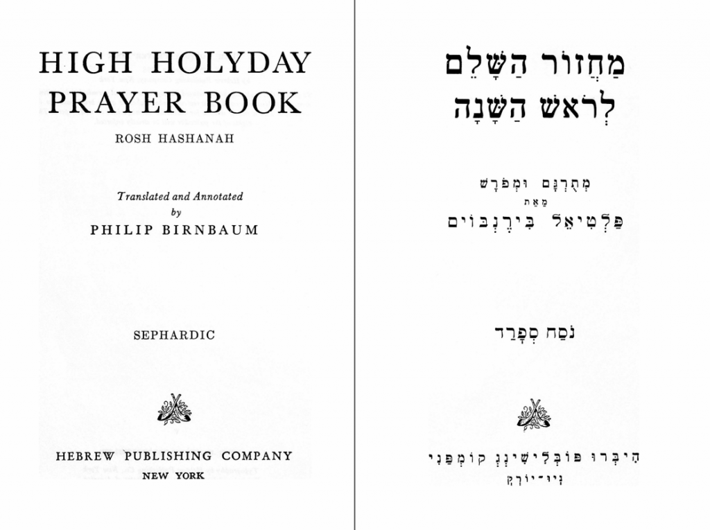 מחזור השלם לראש השנה (נוסח האר״י)‏ | Maḥzor haShalem l'Rosh haShanah, translated and arranged by Paltiel Birnbaum (1958)