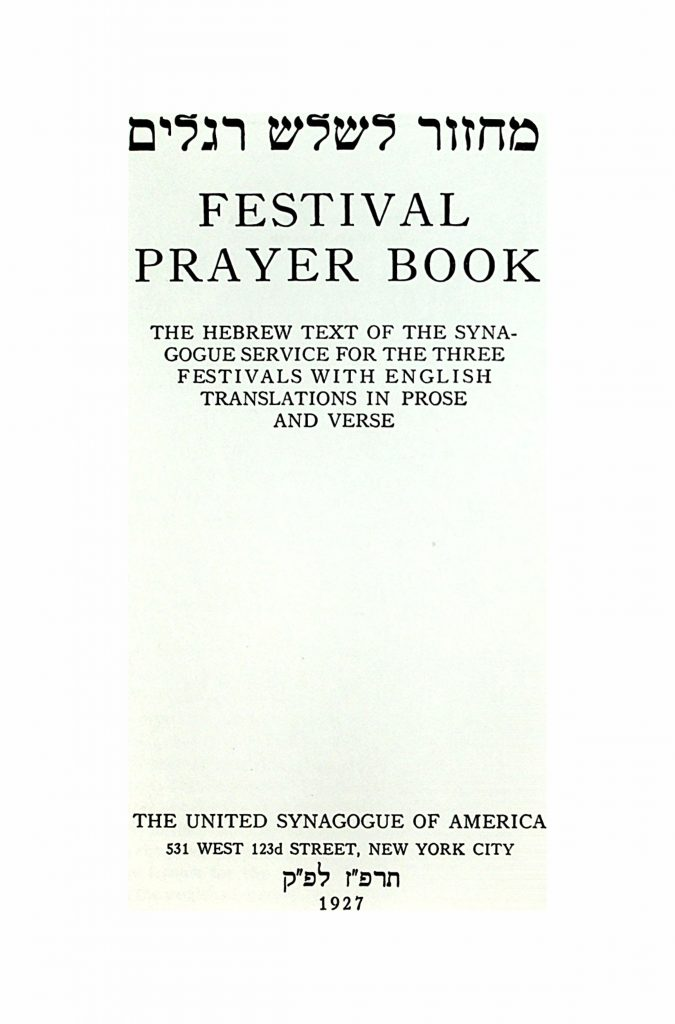 מחזור לשלוש רגלים (אשכנז)‏ | Maḥzor l'Shalosh Regalim: Festival Prayer Book, arranged and translated by the United Synagogue of America (1927)