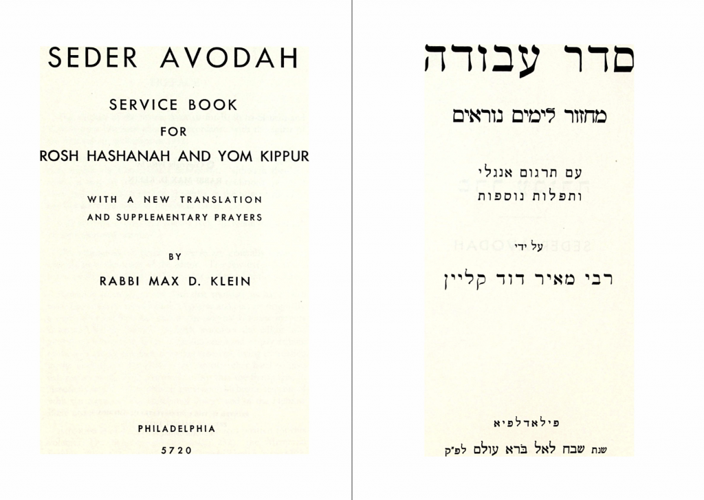 סדר עבודה מחזור לימים נוראים (אשכנז)‏ | Seder Avodah Maḥzor l'Yamim Nora'im, arranged and translated by Rabbi Max D. Klein (1960)