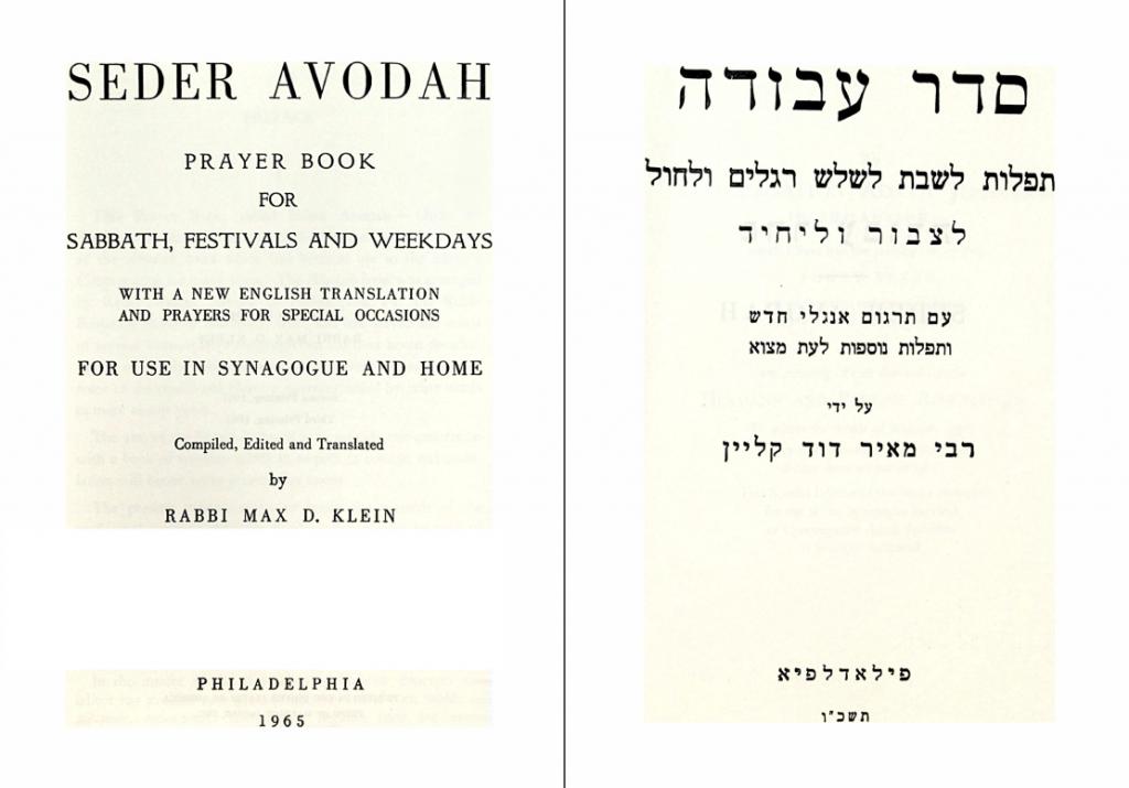 סדר עבודה תפלות לשבת לשלוש רגלים ולחול (אשכנז) | Seder Avodah Tefilot l'Shabbat, l'Shalosh Regalim, u'l'Ḥol, arranged and translated by Rabbi Max Klein (1951)