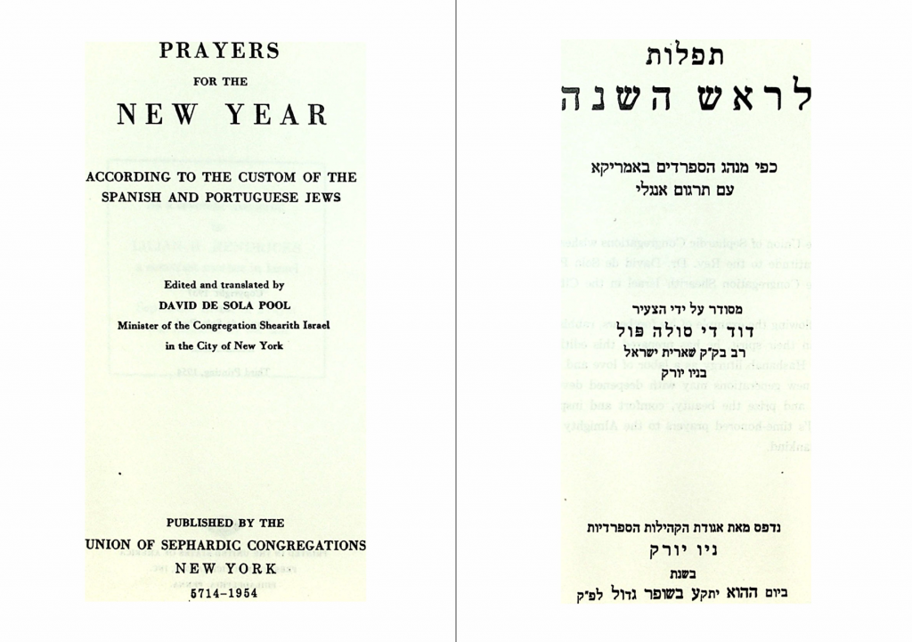 תפילות לראש השנה (ספרד)‏ | Tefilot l'Rosh haShanah, arranged and translated by Rabbi David de Sola Pool (1937)