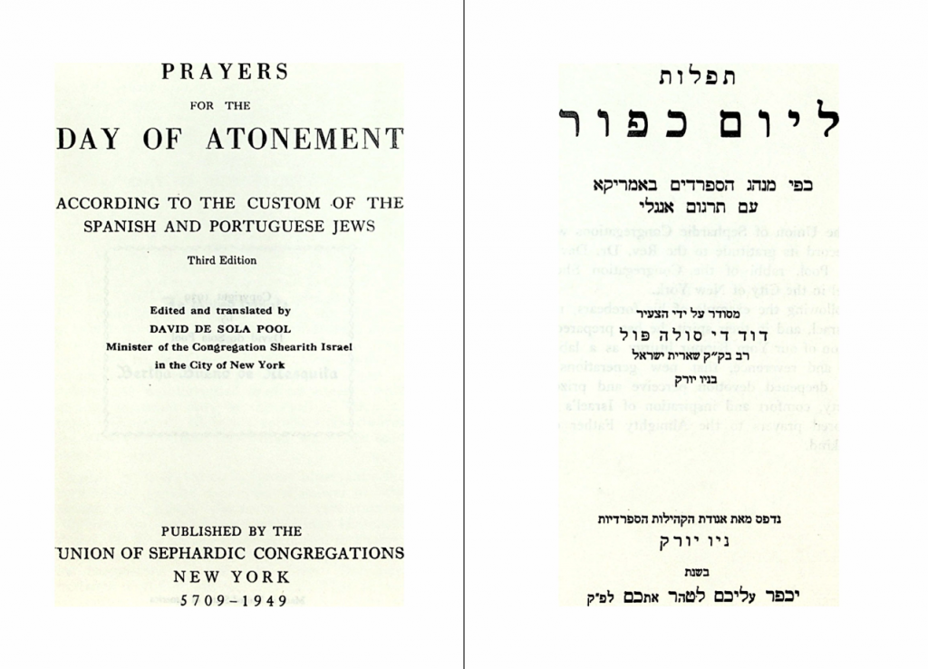 תפלות ליום כיפור (ספרד)‏ | Tefilot l'Yom Kippur, arranged and translated by Rabbi David de Sola Pool (1939)