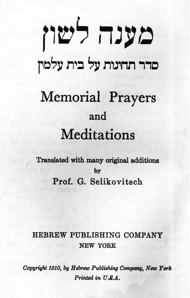 מענה לשון: סדר תחינות על בית עלמין | Ma'aneh Lashon: Seder Teḥinot al Bet Almin, translated with additions by Goetzel Selikovitsch (1910)