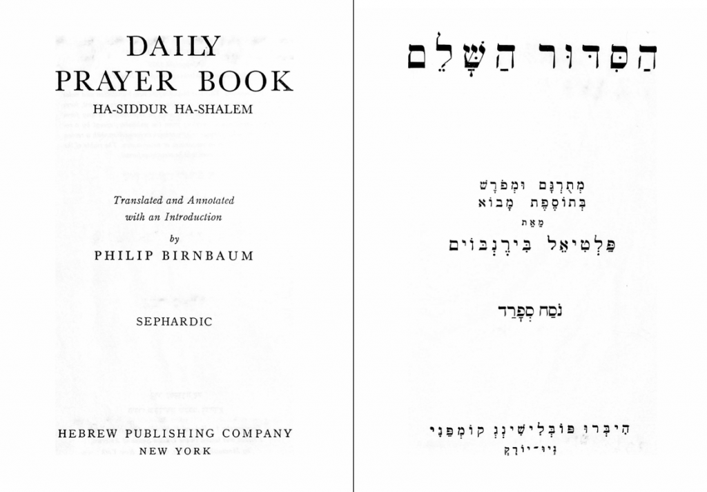 הסדור השלם (נוסח האר״י)‏ | HaSiddur HaShalem (Ḥassidic-Sefardic), a bilingual Hebrew-English prayerbook translated and annotated by Paltiel Birnbaum (1969)