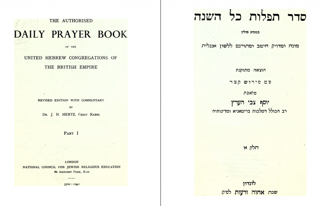 סדר תפלות כל השנה (אשכנז)‏ | Seder Tefilot Kol haShanah :: the Authorised Daily Prayer Book of the United Hebrew Congregations of the British Empire, revised edition with commentary by Rabbi Joseph Herman Hertz (1942-1945)