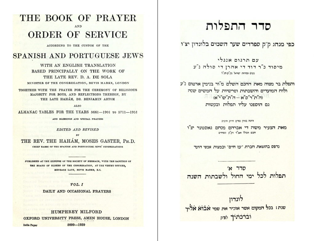 סדר התפלות חלק א׳ (ספרד)‏ | Seder haTefilot vol.1: Daily and Occasional Prayers, translated by Rabbi David de Aaron de Sola (1835/1852), edited and revised by Moses Gaster (1901)