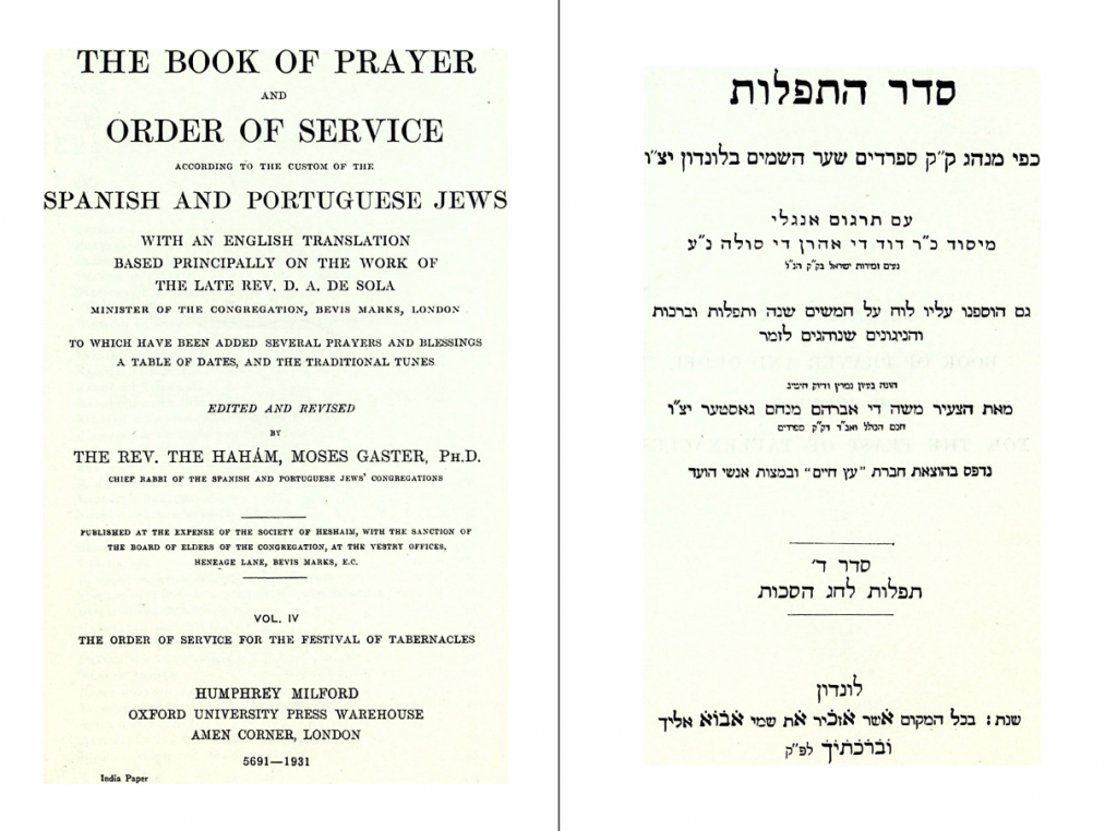 סדר התפלות לחג הסכות (ספרד)‏ | Seder haTefilot l'Ḥag haSukkot, edited and revised by Moses Gaster (1906)