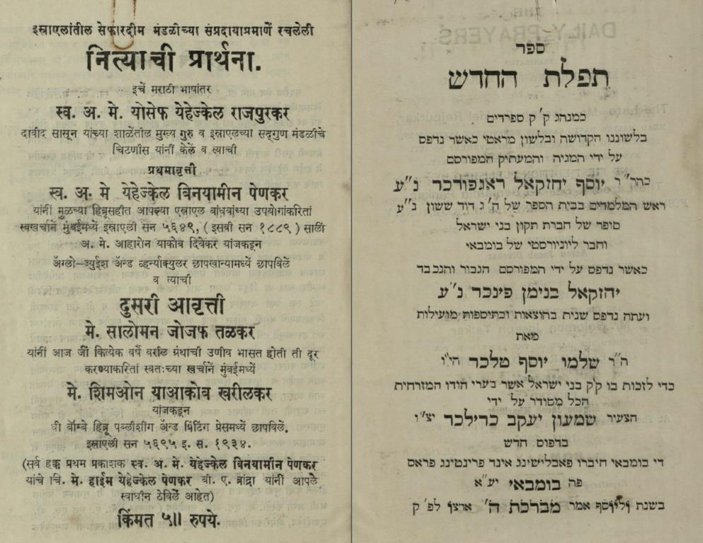 ספר תפילת החדש (ספרד)‏ | The Daily Prayers, a bilingual Hebrew-Marathi prayerbook arranged and translated by Joseph Ezekiel Rajpurkar (1889)