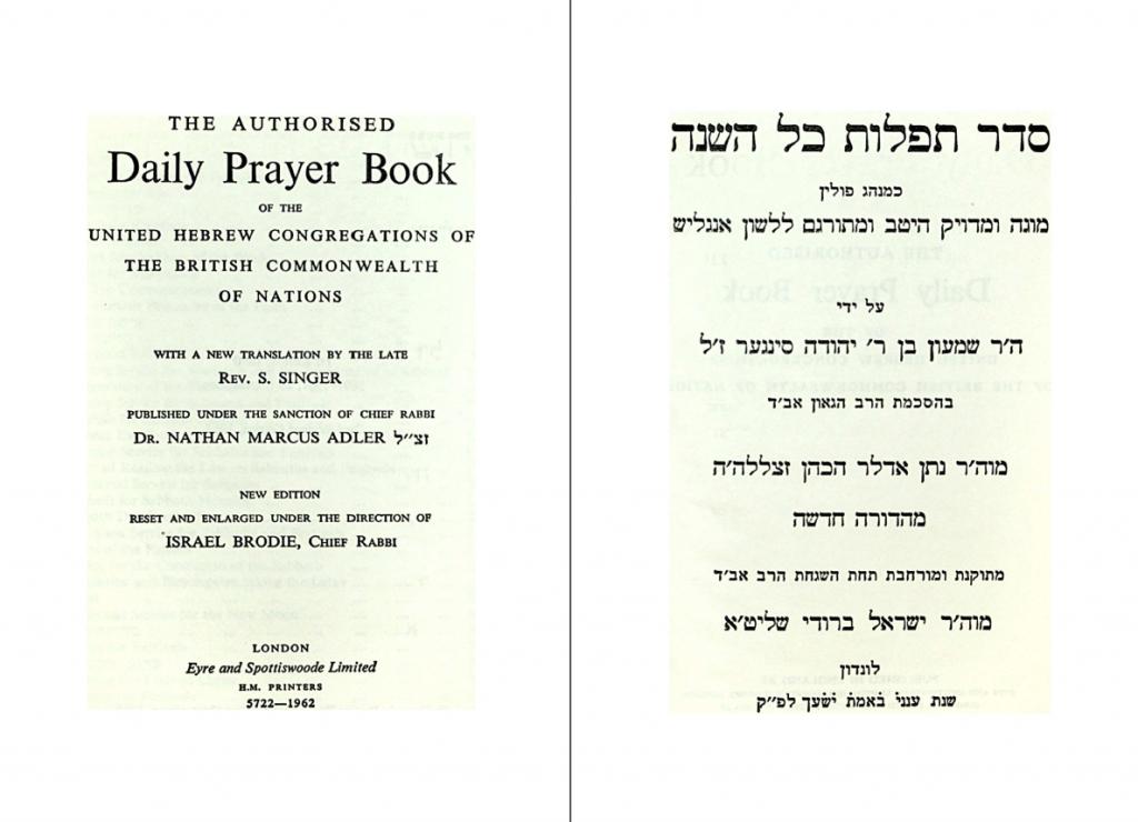 סדר תפלות כל השנה (אשכנז) | The Authorised Daily Prayer Book of the United Hebrew Congregations of the British Commonwealth of Nations (2nd Revised Edition, 1962)