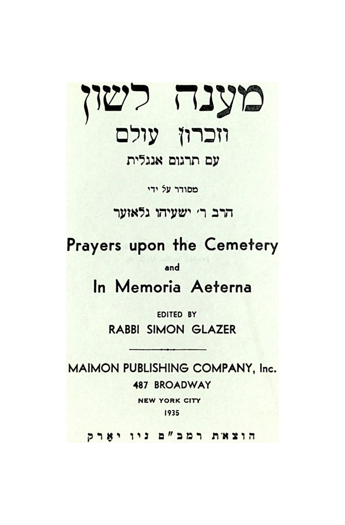 מענה לשון וזכרון עולם | Maaneh Lashon v'Zikhron Olam: Prayers Upon the Cemetery and In Memory Aeterna, edited by Rabbi Simon Glazer (1935)