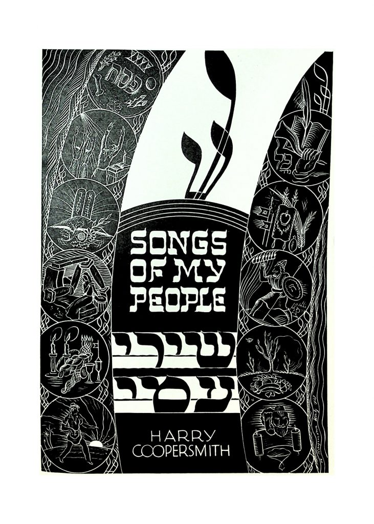 תפלות ושירים | Songs of My People, compiled and edited by Harry Coopersmith with Prayers & Readings, selected and arranged by Rabbi Solomon Goldman (1938)