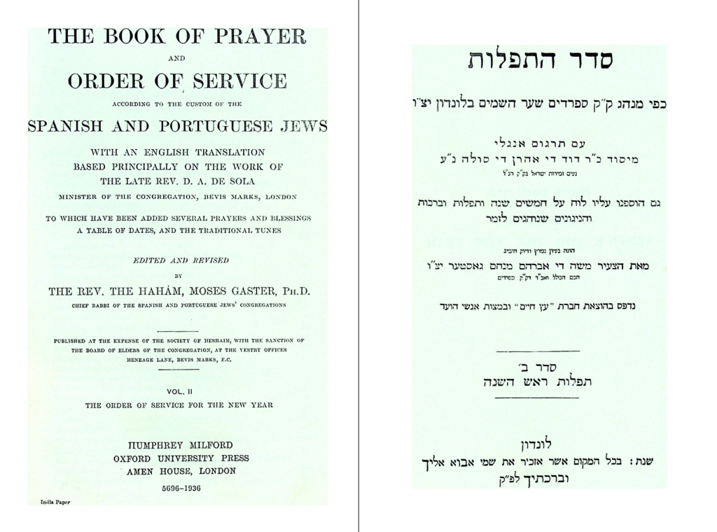 סדר התפלות לראש השנה (ספרד)‏ | Seder haTefilot l'Rosh haShanah, edited and revised by Moses Gaster (1903)