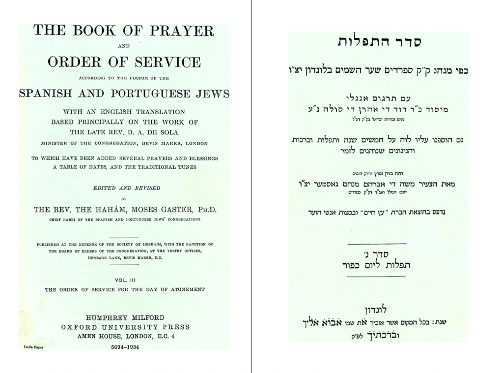 סדר התפלות ליום כפור (ספרד)‏ | Seder haTefilot l'Yom Kippur, edited and revised by Moses Gaster (1904, amended 1934)
