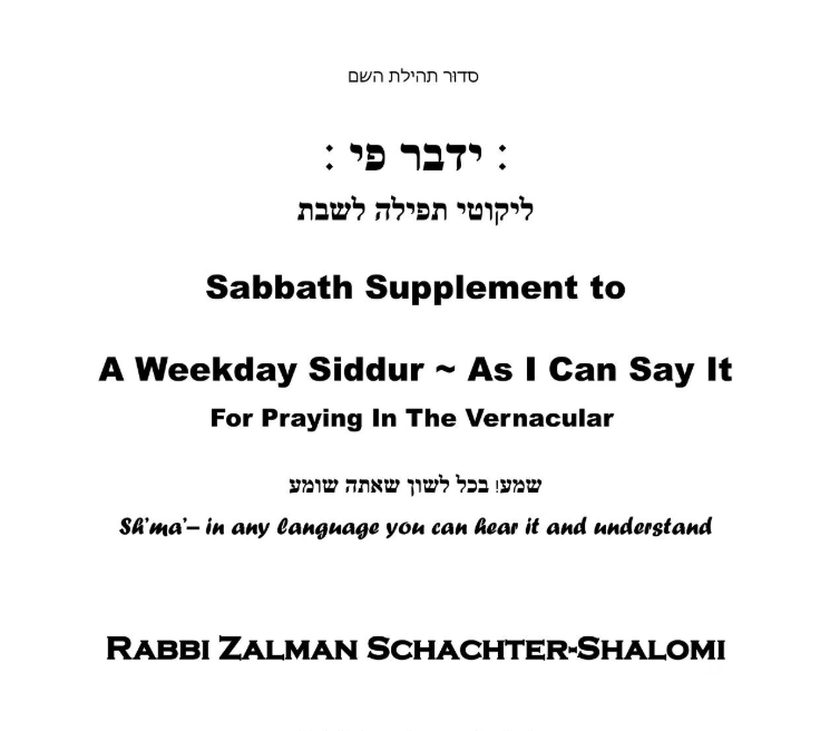 סידור תהילת ה׳ ידבר פי לקוטי תפילה לשבת | Shabbat Supplement to Siddur Tehillat Hashem Yidaber Pi, by Rabbi Zalman Schachter-Shalomi (2009)