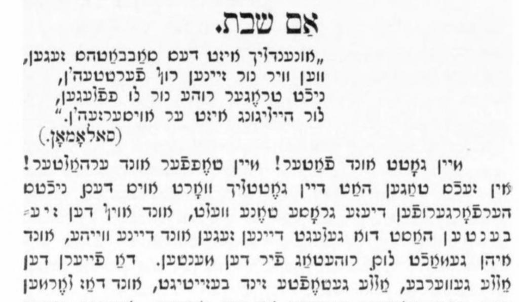 [Gebet] Am Sabbath, by Fanny Schmiedl Neuda (1855)